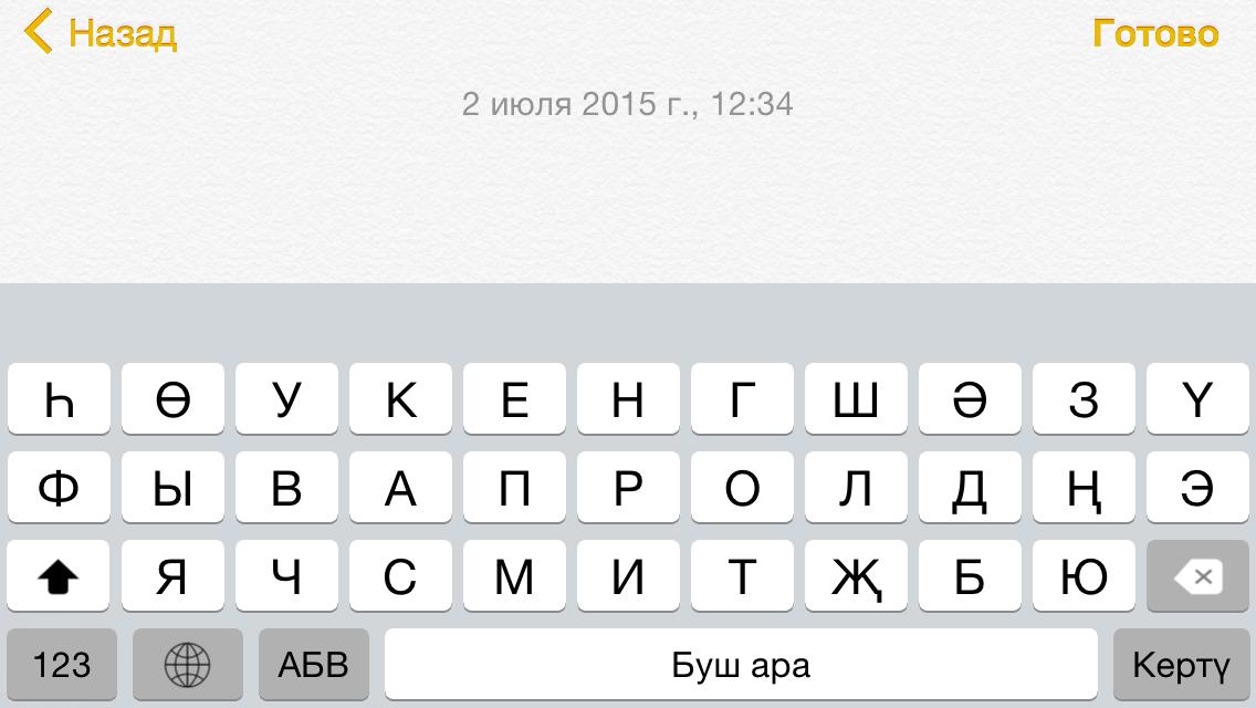 Айфон приложения клавиатура на