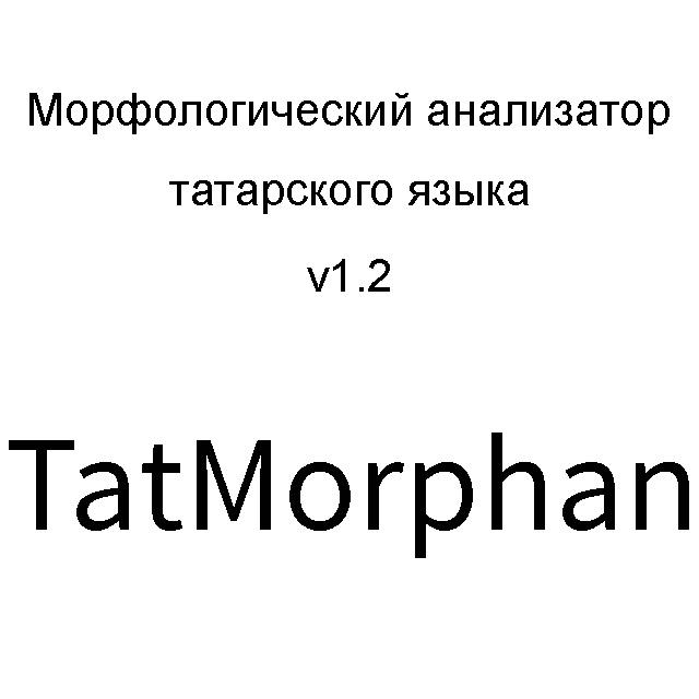 Морфоанализатор